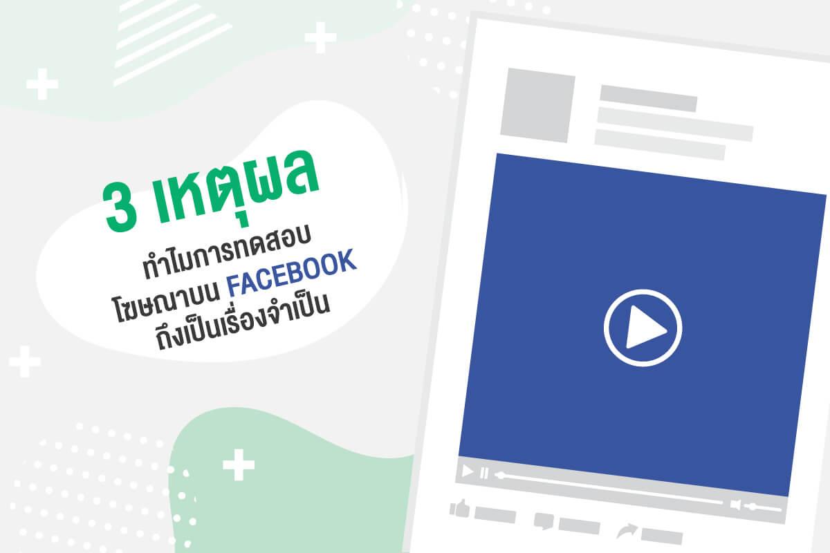 3-เหตุผล-ทำไมการทดสอบ-โฆษณาบน-facebook