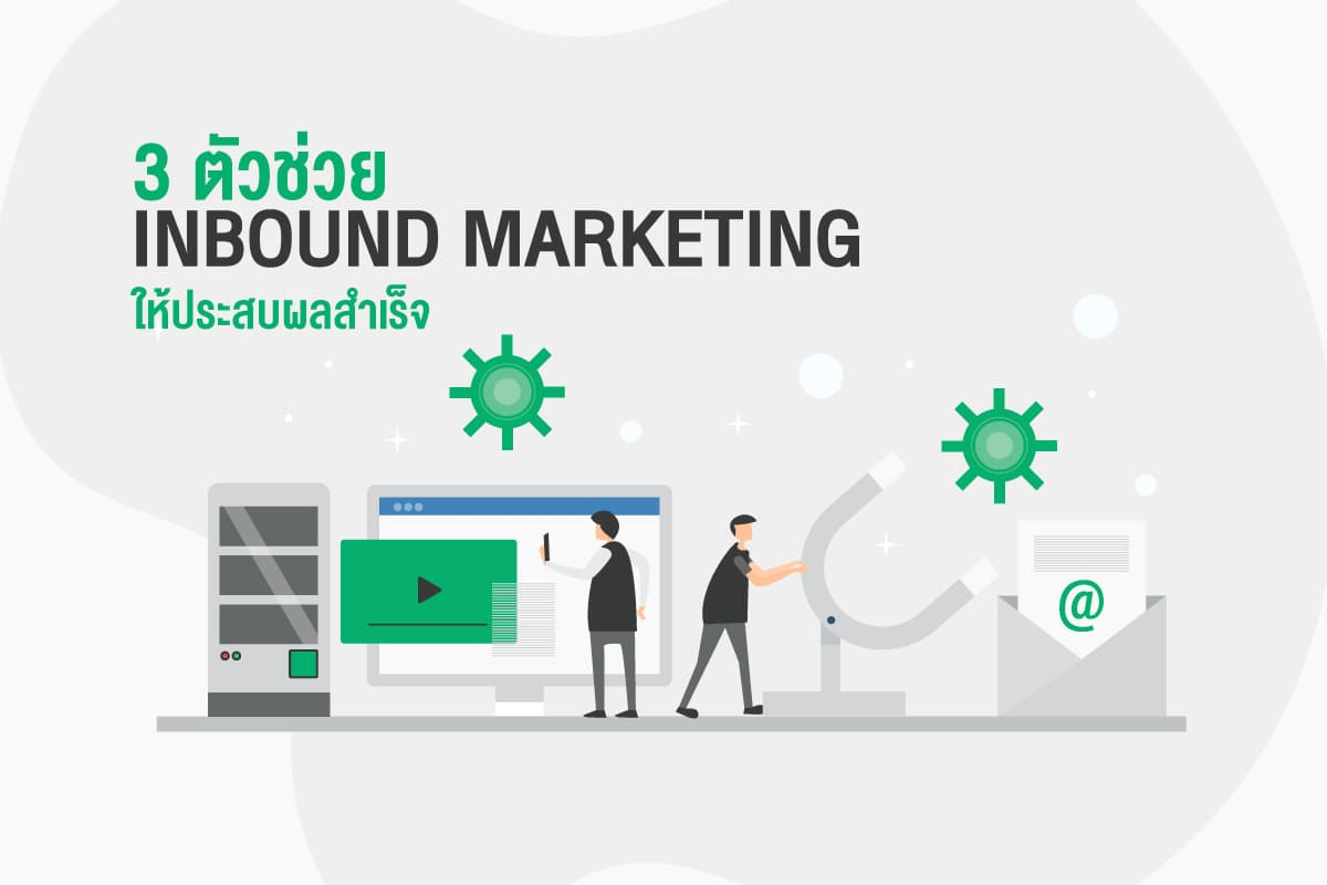 3-tools-inbound-marketing