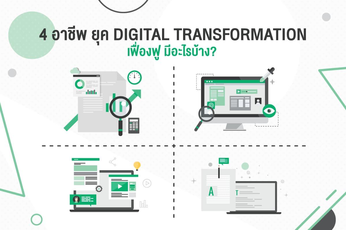 4-อาชีพยุค-digital-transformation