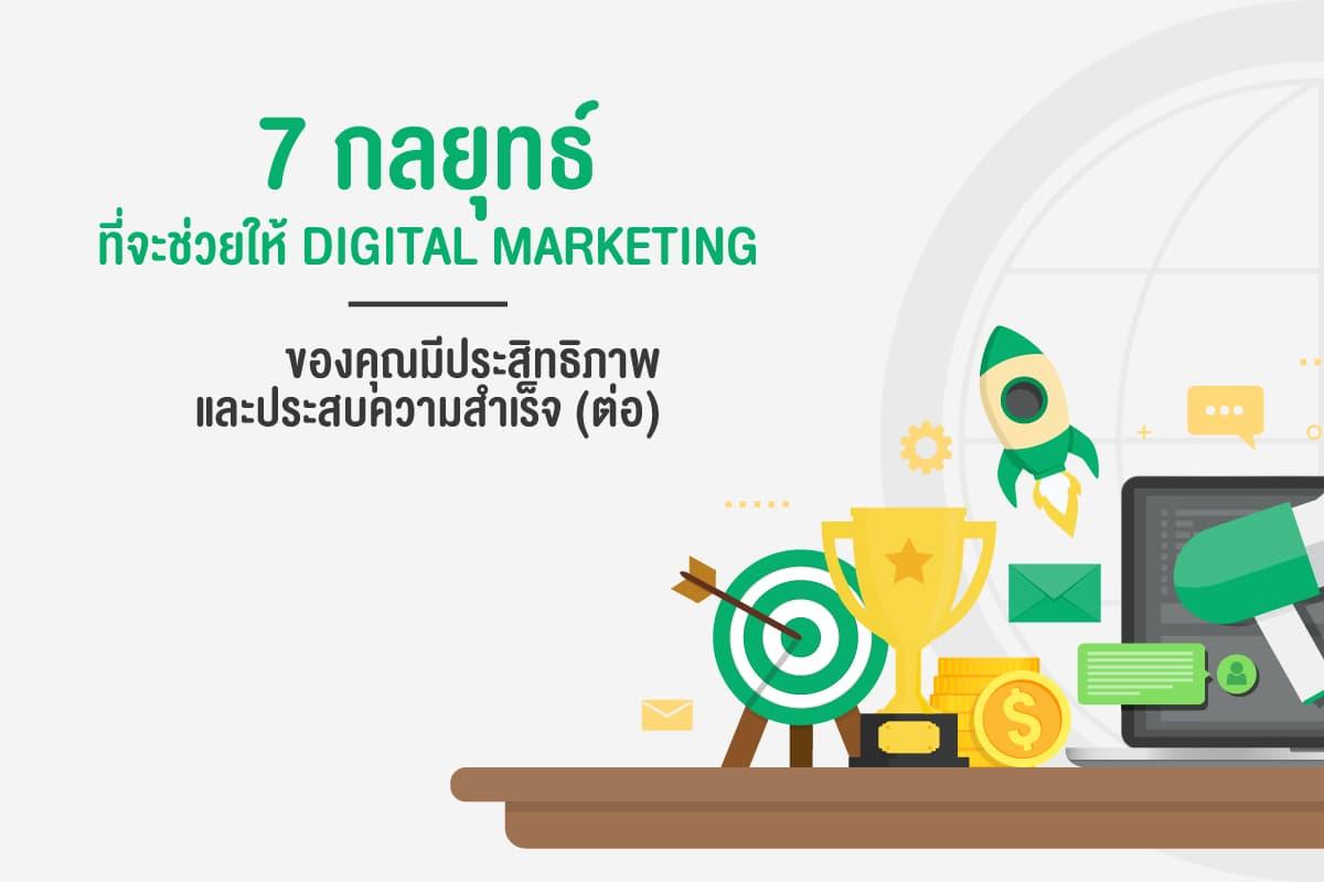 7-กลยุทธ์-ที่จะช่วยให้-digital-marketing-ต่อ
