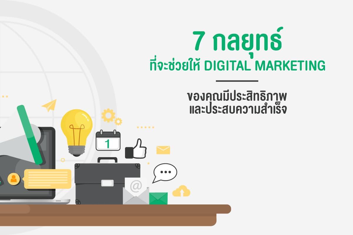 7-กลยุทธ์-ที่จะช่วยให้-digital-marketing