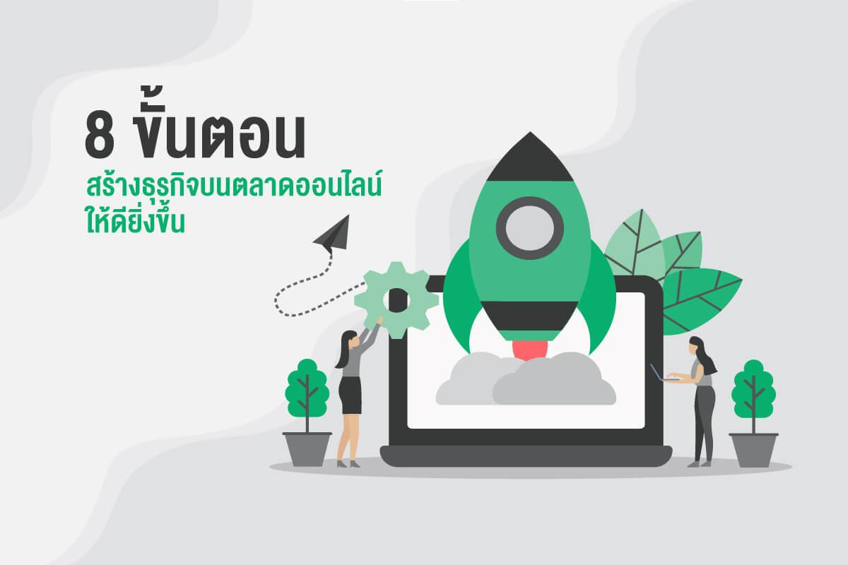 8-ขั้นตอน-สร้างธุรกิจบนตลาดออนไลน์-ให้ดียิ่งขึ้น2