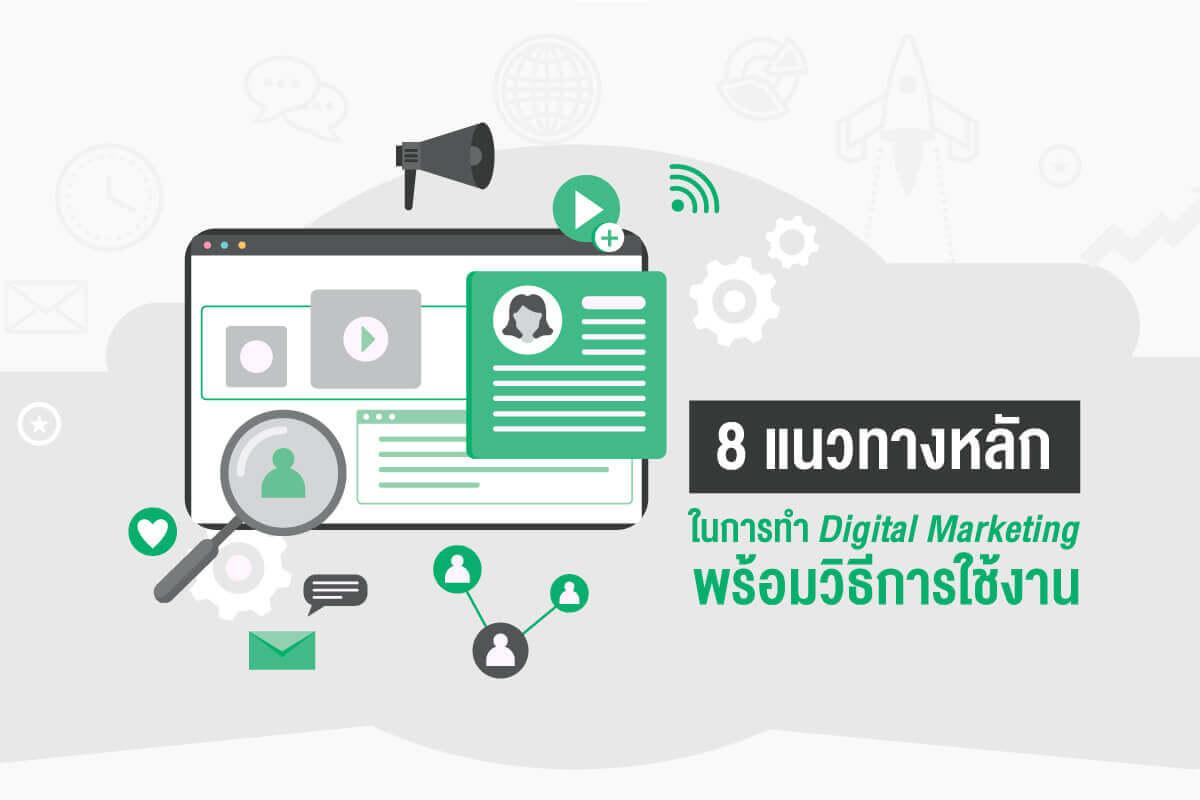 8-แนวทางหลักใน-การทำ-Digital-Marketing-พร้อมวิธีการใช้งาน (1)