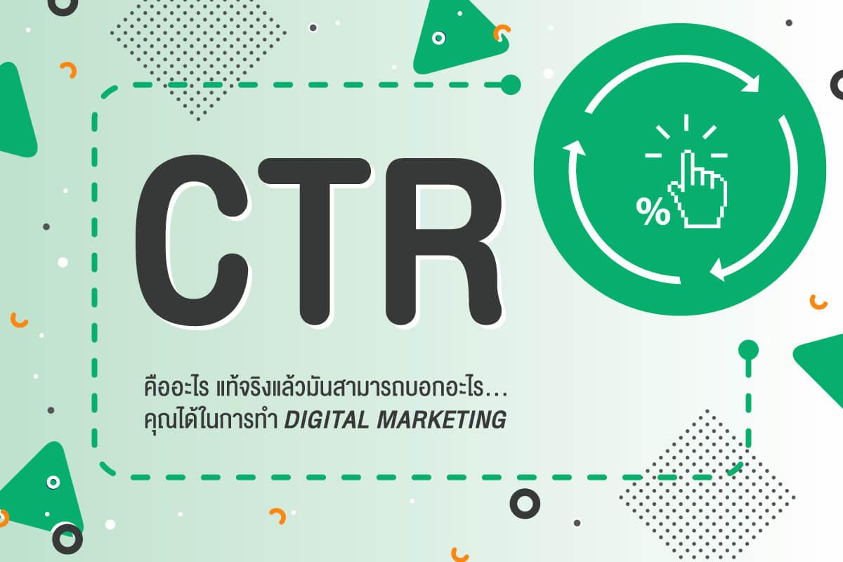 CTRคืออะไร
