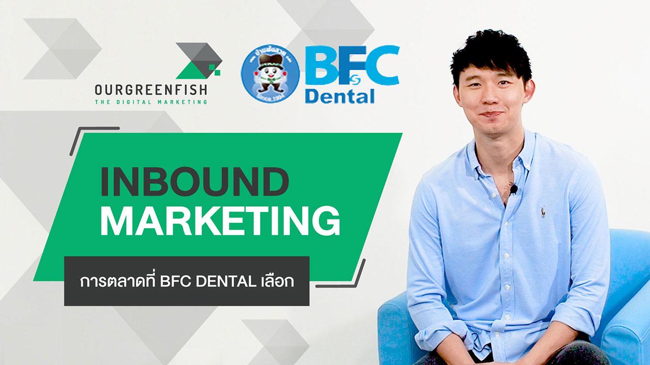 INBOUND-MARKETING-การตลาดที่-BFC-DENTAL-เลือก-1