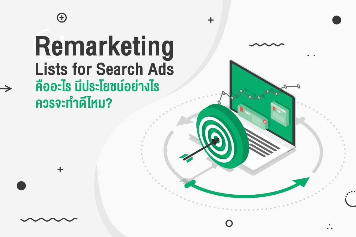 Remarketing-Lists-for-Search-Ads2