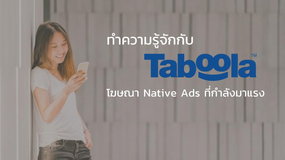 Taboola-คืออะไร-cover-001