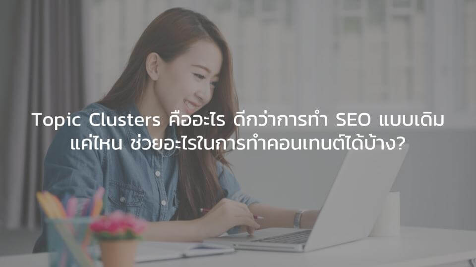 Topic Clusters คืออะไร