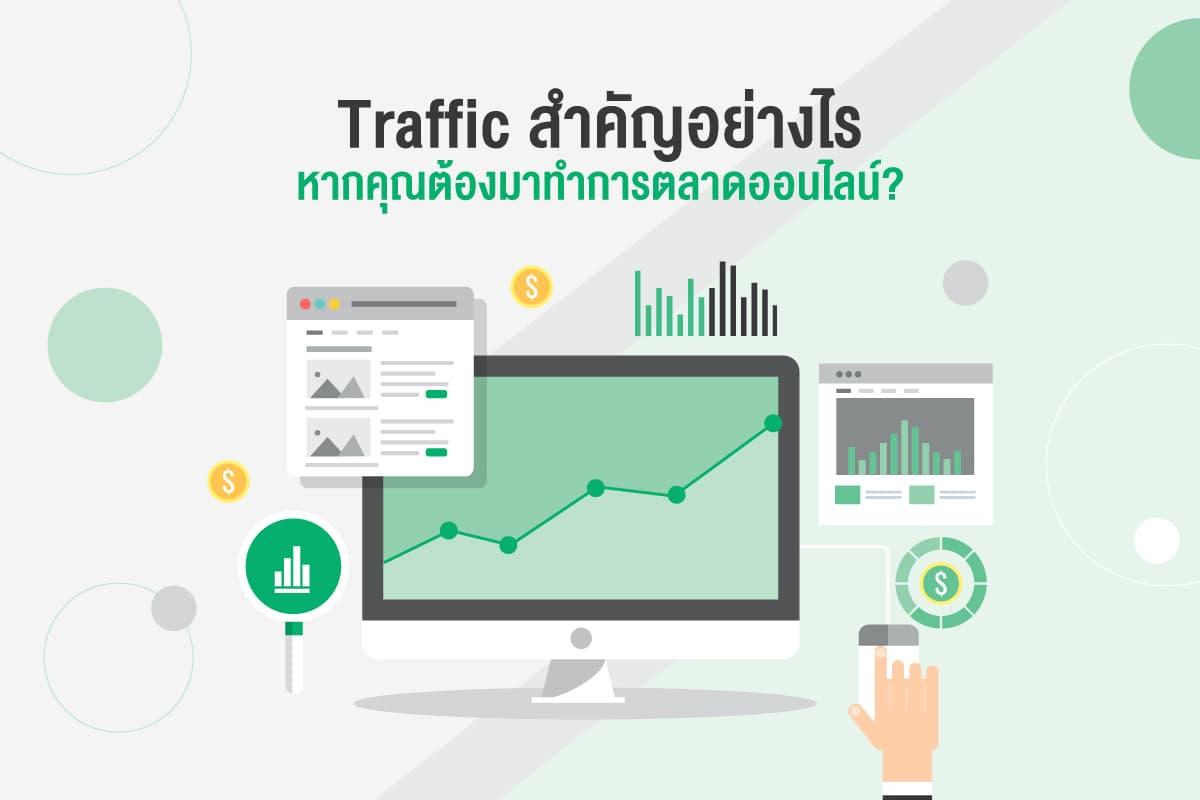 Trafficสำคัญอย่างไร