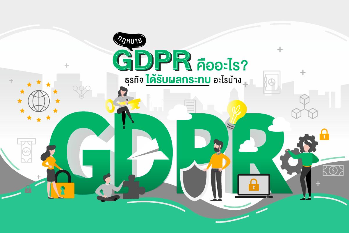 กฎหมาย GDPR