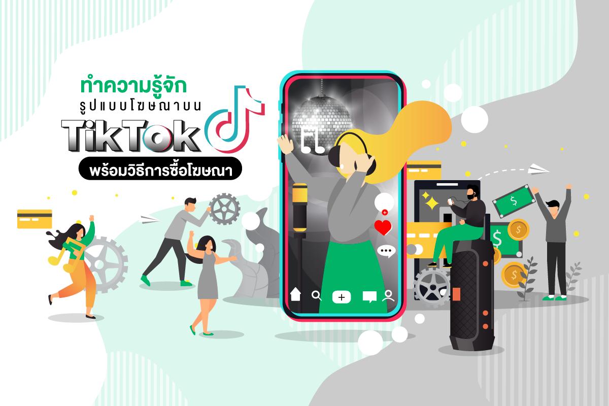 โฆษณาบน TikTok