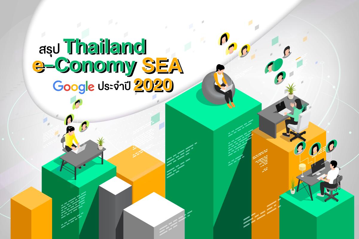 Thailand e-Conomy SEA