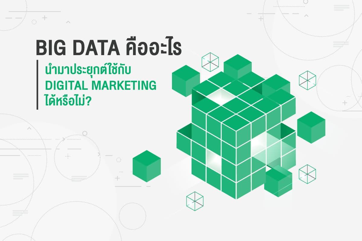 big-data-คืออะไร