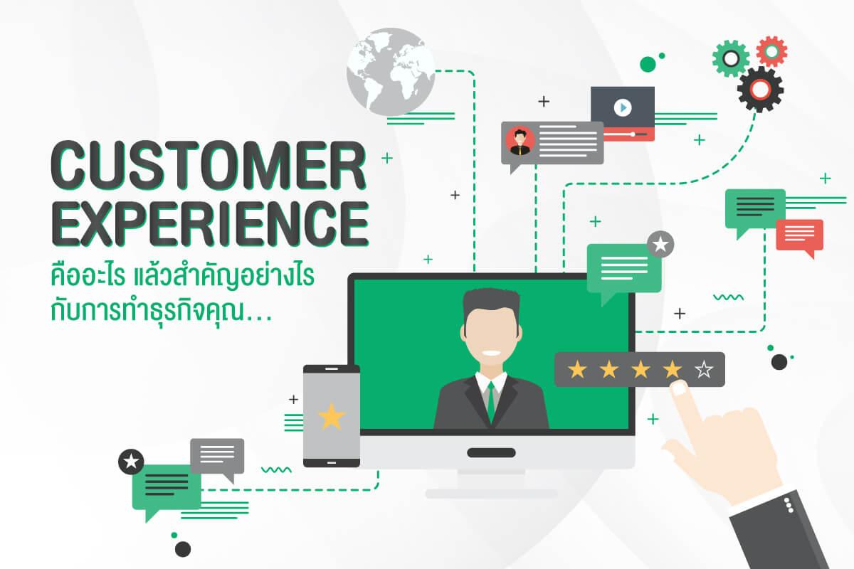 customer-experience-คืออะไร
