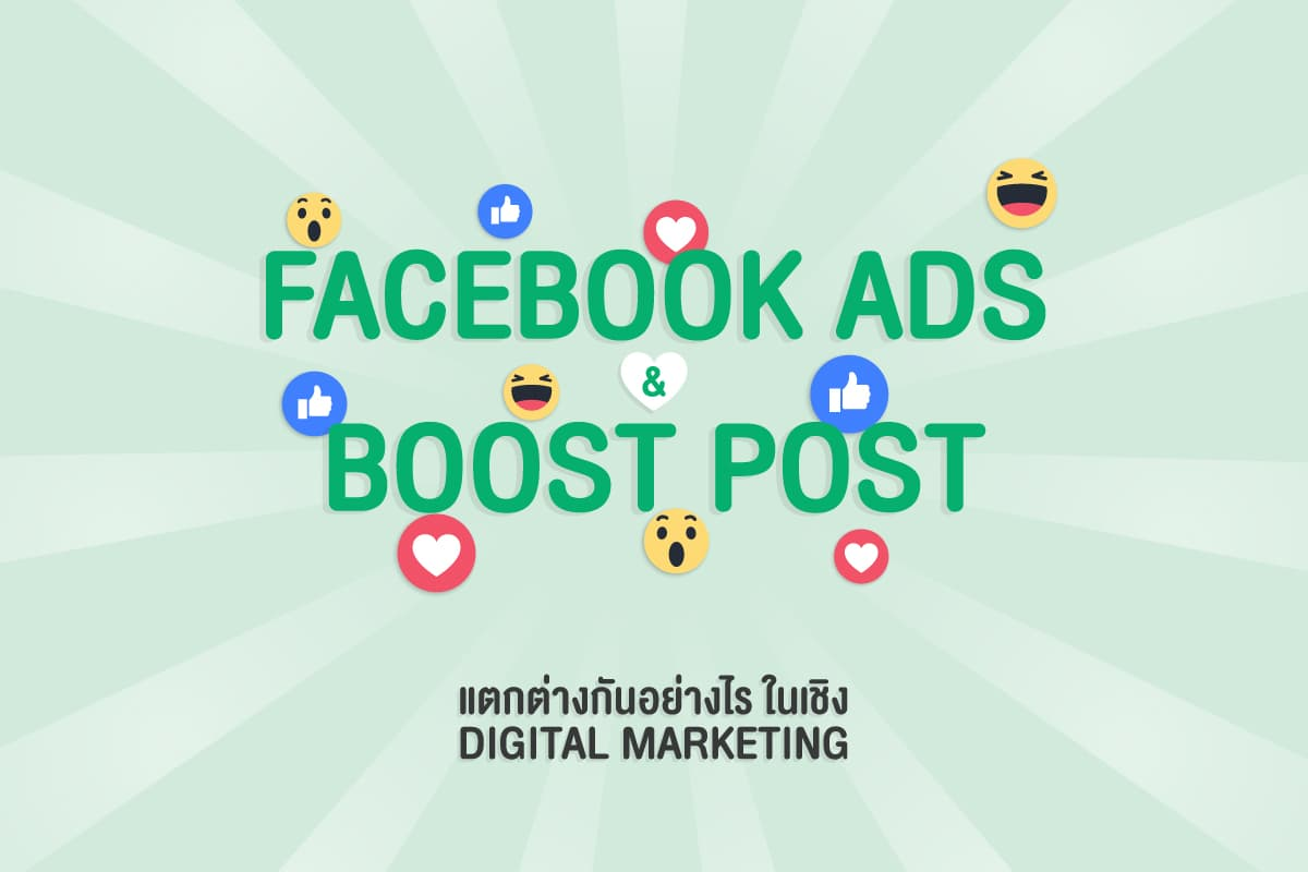 difference_between_facebook_ads_with_boost_post