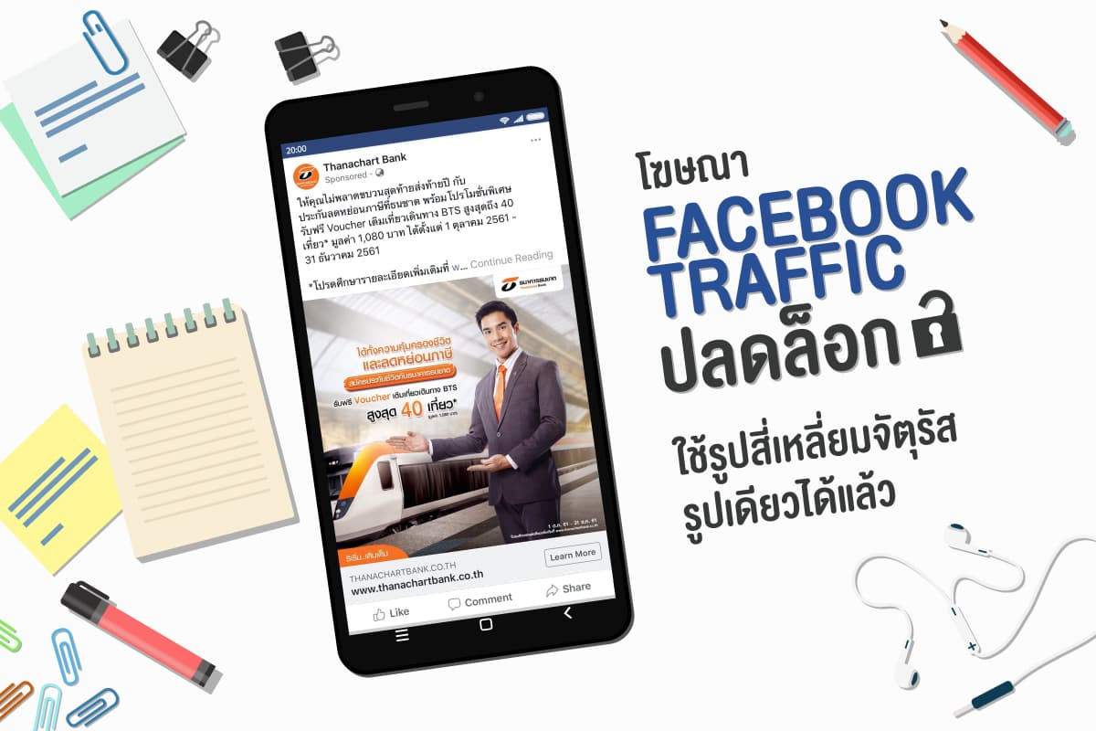 facebook-traffic-square-image