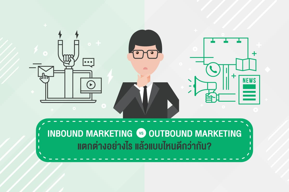 inbound_marketing_vs_outbound_marketing