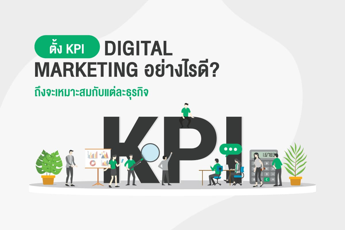 kpi-digital-marketing-1