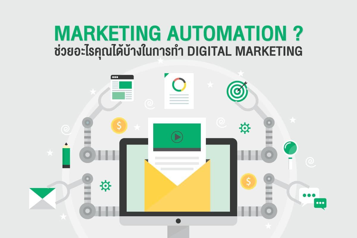 marketing-automation-คืออะไร