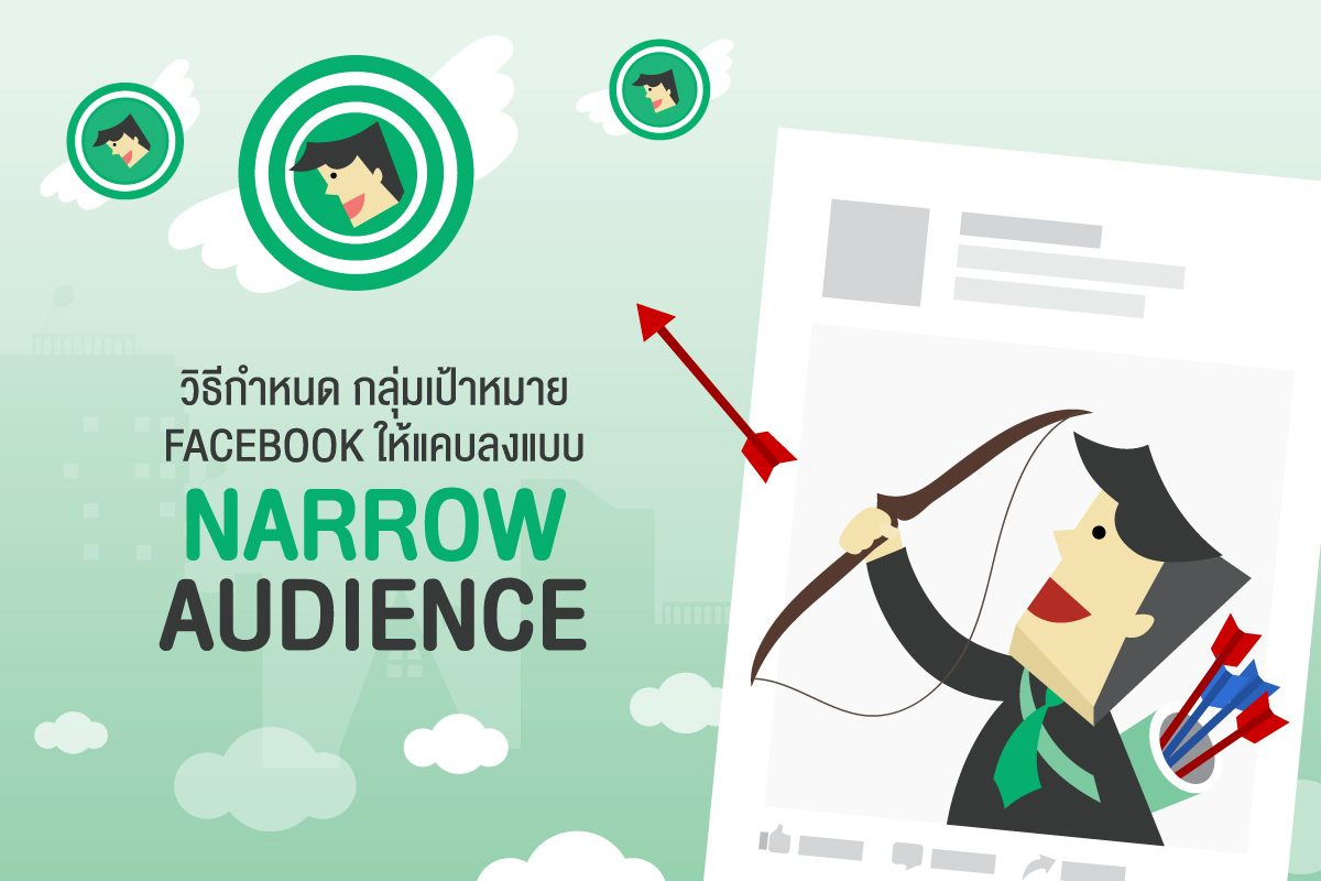 narrow-audience-facebook