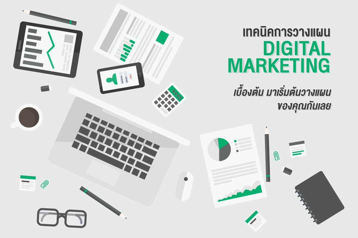 technique-digital-marketing-planning