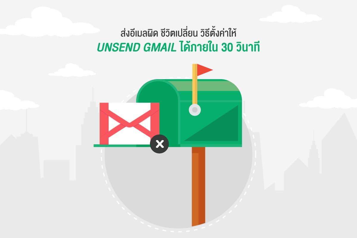 unsend-gmail